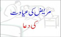 dua when visiting sick, dua when visiting sick mp3 download, dua when visiting sick urdu, dua when visiting sick audio