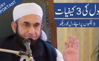 dil ki 3 kefiyaat, dil ki 3 kefiyaat mp3 bayan, latest bayan, tariq jameel latest bayan, dil ki 3 kefiyaat urdu bayan, download tariq jameel bayan