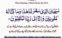 safar ki dua, safar ki dua with translation, safar ki dua arabic, safar ki dua mp3, download safar ki dua, traveling dua,  سفر کی دعا