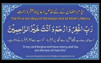 pehlay ashray ki dua, ramzan ki dua in urdu, ramzan first ashra dua, ramzan first ashra dua in arabc, ramzan first ashra dua in urdu, ramzan first ashra dua in hindi, ashra e rehmat ki dua, دعائے عشرہ رحمت, Sallallahu Alayhi Wasallam, صلى الله عليه و سلم, naat khawan, naat khawan names, naat khawan profiles, famous naat artists of the world, naat artists, hamd audio, quran audio, arifan kalam, sufi kalam, lecture, bayan, muslim scholars, famous muslim scholars, islmaic lectures mp3, quran mp3, famous qari of the world, urdu bayans
