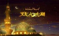 teesra ashra ki dua, 3 stages of ramadan, ramzan third ashra dua, teesra ashra ramadan, download teesra ashra ramadan dua, Sallallahu Alayhi Wasallam, صلى الله عليه و سلم, naat khawan, naat khawan names, naat khawan profiles, famous naat artists of the world, naat artists, hamd audio, quran audio, arifan kalam, sufi kalam, lecture, bayan, muslim scholars, famous muslim scholars, islmaic lectures mp3, quran mp3, famous qari of the world, urdu bayans