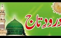 Durood-e-Taaj Hafiz Rafaqut Hussain