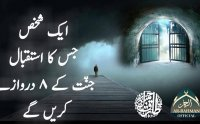 ek shakhs jis ka istiqbal jannat ke 8 darwaze karen ge, ek shakhs jis ka istiqbal jannat ke 8 darwaze karen ge mp3 bayan, mp3 bayan download, audio bayan download, tariq jameel bayan, audio bayan download