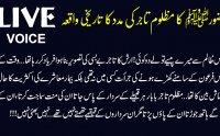 huzoor ka mazloom tajir ki madad ka waqia, urdu lectures, urdu bayan, mp3 bayan, download audio bayan, Muhammad Ajmal Raza Qadri