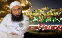 Hazrat Abdullah bin Zubair Ka Waqiah
