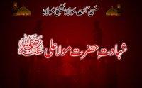 Hazrat Ali Ki Shahadat Ka Waqia