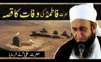Hazrat Bibi Fatima Ki Wafat Ka Qissa