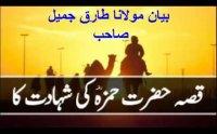 Hazrat Hamza Ki Shahadat