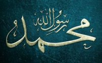 Hazrat Muhammad SAW Ki Zindagi Ky Waqiat