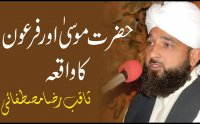 Hazrat Musa AS Aur Firon Ka Waqiah