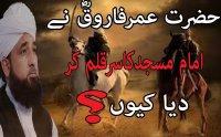 Hazrat Umar Farooq Aur Imam Masjid Ka Waqia
