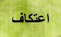 itikaf, ramzan itikaf, itikaf bayan tariq jameel, itikaf bayan tariq jameel mp3 download, itikaf method, shab e qadr, shab e qadr bayan mp3, akhri ashra ramadan, aurton ka itikaf,  akhri ashra bayan, itikaf ki fazilat, Sallallahu Alayhi Wasallam, صلى الله عليه و سلم, naat khawan, naat khawan names, naat khawan profiles, famous naat artists of the world, naat artists, hamd audio, quran audio, arifan kalam, sufi kalam, lecture, bayan, muslim scholars, famous muslim scholars, islmaic lectures mp3, quran mp3, famous qari of the world, urdu bayans