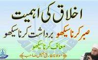 Husne Akhlaq Aur Islam Tariq Jameel