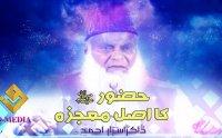 Huzoor Ka Asal Mojza