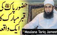 Huzoor Pak Ki Qabar Mubarak Ka Waqiah