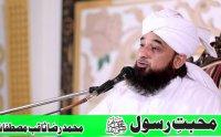Ishq-e-Rasool Urdu Bayan