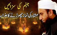 jahanum ki sazain, jahanum ki sazain mp3 bayan, tariq jameel bayan, jahanum ki sazain audio bayan, mp3 bayan, urdu bayan, latest bayan, jahanum ki sazain bayan download