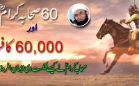 Jang Yarmouk Maulana Tariq Jameel