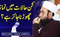 Kis Halat Me Namaz Chorna Jaiz Hai