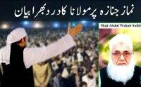 Funeral Prayer of Haji Abdul Wahab Sahab