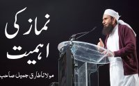 namaz bayan, tariq jameel latest bayan, download urdu baayan, namaz bayan mp3, namaz bayan download, maulana tariq jameel new bayan
