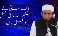 paigham e insaniyat tariq jameel paigham e insaniyat tariq jameel tariq jameel bayan, download tariq jameel bayan, audio bayan, urdu bayan, insaniat, ramzan bayan