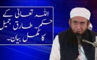 Pegham-e-Insaniyat Tariq Jameel
