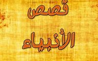 Qasas ul Anbiya Maulana Makki Al Hijazi
