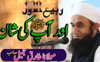rabi ul awal aur ap ki shan, rabi ul awal aur ap ki shan mp3, rabi ul awal aur ap ki shan mp3 bayan, rabi ul awal aur ap ki shan audio,rabi ul awal aur ap ki shan download, rabi ul awal aur ap ki shan tariq jameel, tariq jameel latest bayan, audio bayan download, rabi ul awal latest bayan download, rabi ul awal bayan