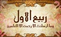 12 rabi ul awal, rabi ul awal bayan, eid milad un nabi, tariq jameel bayan 12 rabi ul awwal, huzoor ki wiladat, Sallallahu Alayhi Wasallam, صلى الله عليه و سلم, naat khawan, naat khawan names, naat khawan profiles, famous naat artists of the world, naat artists, hamd audio, quran audio, arifan kalam, sufi kalam, lecture, bayan, muslim scholars, famous muslim scholars, islmaic lectures mp3, quran mp3, famous qari of the world, urdu bayans