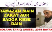 Ramazan Mein Zakat aur Sadqa Bayan
