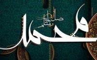 Sale Ala Nabiyna Salle Ala Muhammadin