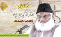 shirk fil ibadat, shirk fil ibadat mp3 bayan, shirk fil ibadat audio bayan, dr israr ahmed bayan, download urdu bayan, shirk fil ibadat audio, shirk fil ibadat israr ahmed, dr israr lectures
