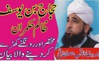 Story of Hajjaj Bin Yousaf