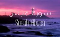 surah abasa, surah abasa mp3 download, listen online surah abasa, free download surah abasa, surah abasa sudais mp3, surat abasa,  سورة عبس, Sallallahu Alayhi Wasallam, صلى الله عليه و سلم, naat khawan, naat khawan names, naat khawan profiles, famous naat artists of the world, naat artists, hamd audio, quran audio, arifan kalam, sufi kalam, lecture, bayan, muslim scholars, famous muslim scholars, islmaic lectures mp3, quran mp3, famous qari of the world, urdu bayans