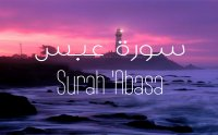 Surah Abasa, Surah Abasa mp3 download, Surah Abasa mp3, Surah Abasa online, Surah Abasa shuraim, Surah Abasa tilawat, Surah Abasa urdu translation, Sallallahu Alayhi Wasallam, صلى الله عليه و سلم, naat khawan, naat khawan names, naat khawan profiles, famous naat artists of the world, naat artists, hamd audio, quran audio, arifan kalam, sufi kalam, lecture, bayan, muslim scholars, famous muslim scholars, islmaic lectures mp3, quran mp3, famous qari of the world, urdu bayans