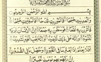 surah adiyat, surah adiyat mp3 download, surah adiyat mp3, surah adiyat audio, surah adiyat shuraim, surah adiyat online, surah adiyat urdu translation, surah adiyat arabic, Sallallahu Alayhi Wasallam, صلى الله عليه و سلم, naat khawan, naat khawan names, naat khawan profiles, famous naat artists of the world, naat artists, hamd audio, quran audio, arifan kalam, sufi kalam, lecture, bayan, muslim scholars, famous muslim scholars, islmaic lectures mp3, quran mp3, famous qari of the world, urdu bayans