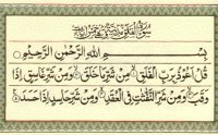 surah falaq, surah falaq mp3 download, surah falaq urdu translation, surah falaq shuraim, surah falaq mp3, surah falaq audio, surah falaq online, Sallallahu Alayhi Wasallam, صلى الله عليه و سلم, naat khawan, naat khawan names, naat khawan profiles, famous naat artists of the world, naat artists, hamd audio, quran audio, arifan kalam, sufi kalam, lecture, bayan, muslim scholars, famous muslim scholars, islmaic lectures mp3, quran mp3, famous qari of the world, urdu bayans