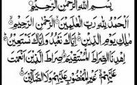surah fatiha, surah fatiha mp3 with urdu translation, surah fatiha mp3, surah fatiha mp3, surah fatiha mp3 al shuraim, al shuraim, quran audios, quran mp3, Sallallahu Alayhi Wasallam, صلى الله عليه و سلم, naat khawan, naat khawan names, naat khawan profiles, famous naat artists of the world, naat artists, hamd audio, quran audio, arifan kalam, sufi kalam, lecture, bayan