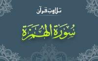 surah humazah, surah humazah qari basit, quran mp3, quran tilawat, surah humazah download