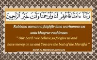 surah muminun, surah al muminoon, surah al muminoon mp3 sudais, mp3 quran, Sallallahu Alayhi Wasallam, صلى الله عليه و سلم, naat khawan, naat khawan names, naat khawan profiles, famous naat artists of the world, naat artists, hamd audio, quran audio, arifan kalam, sufi kalam, lecture, bayan, muslim scholars, famous muslim scholars, islmaic lectures mp3, quran mp3, famous qari of the world, urdu bayans