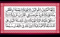 surah muzammil, surah muzammil mp3 download, surah muzammil mp3, surah muzammil audio, quran tilawat, surah muzammil with urdu translation, Surah Al Muzzammil by qari obaid ur rehman, Surah Al Muzzammil in arabic