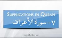 Surah Al Araf MP3