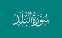 surah balad, surah balad mp3, surah balad download, surah balad audio, surah balad recitation, surah balad mishary rashid, surah balad tilawat