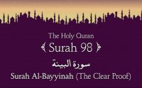surah bayyinah, surah bayyinah mp3 download, listen online surah bayyinah, mp3 download surah bayyinah, surah bayyinah sudais mp3, surah bayyinah audio, Surah Al-Bayyinah, Sallallahu Alayhi Wasallam, صلى الله عليه و سلم, naat khawan, naat khawan names, naat khawan profiles, famous naat artists of the world, naat artists, hamd audio, quran audio, arifan kalam, sufi kalam, lecture, bayan, muslim scholars, famous muslim scholars, islmaic lectures mp3, quran mp3, famous qari of the world, urdu bayans