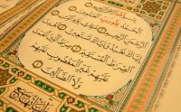 Surah Fatiha Tafseer in Urdu