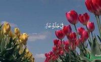 Surah Al-Ghashiyah MP3 Online