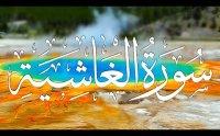 surah ghashiya, surah ghashiya tilawat. surah ghashiya download, surah ghashiya mp3, surah ghashiya online, maher al mueaqly tilawat, quran recitation