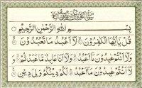 surah kafirun, surah kafirun mp3, surah kafirun download, surah kafirun urdu translation, surah kafirun audio