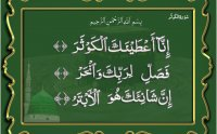 surah kosar, surah kosar mp3 download, listen online surah kosar, free download surah kosar, surat kosar, surah kosar sudais mp3, surah kausar mp3 download, surah kausar benefits, surah kausar,  سُوۡرَةُ الکَوثَر, Sallallahu Alayhi Wasallam, صلى الله عليه و سلم, naat khawan, naat khawan names, naat khawan profiles, famous naat artists of the world, naat artists, hamd audio, quran audio, arifan kalam, sufi kalam, lecture, bayan, muslim scholars, famous muslim scholars, islmaic lectures mp3, quran mp3, famous qari of the world, urdu bayans